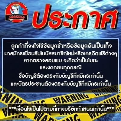 Shark66_210105_2