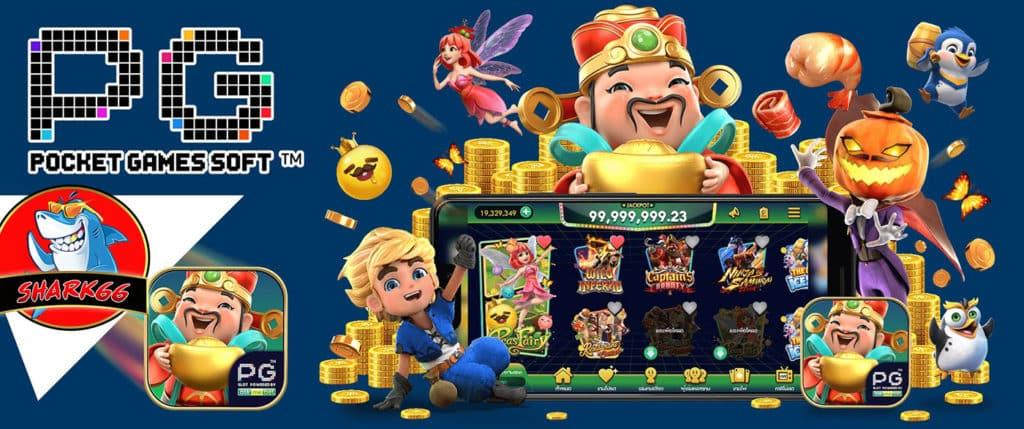 pg-slot-เว็บสล็อต-พีจี