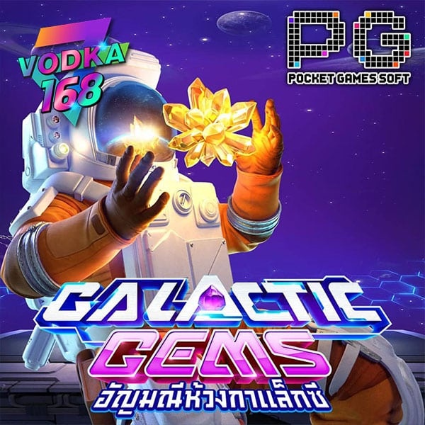 galactic-gemes พีจีสล็อต