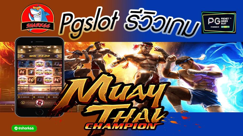 """Pgslot รีวิวเกมมวยไทย """"Muay Thai แชมป์มวยไทย"""""""
