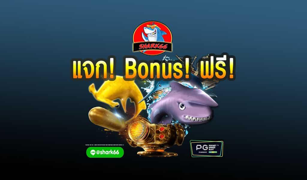 pgslot Bonusฟรี