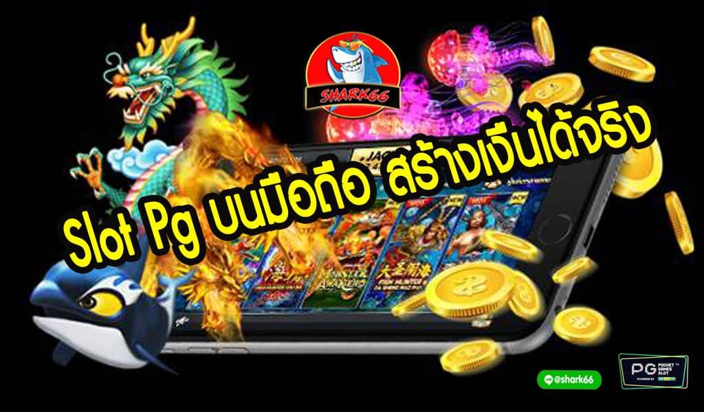 Slot pg เกมสล็อตบนมือถือ สร้างเงินได้จริง!