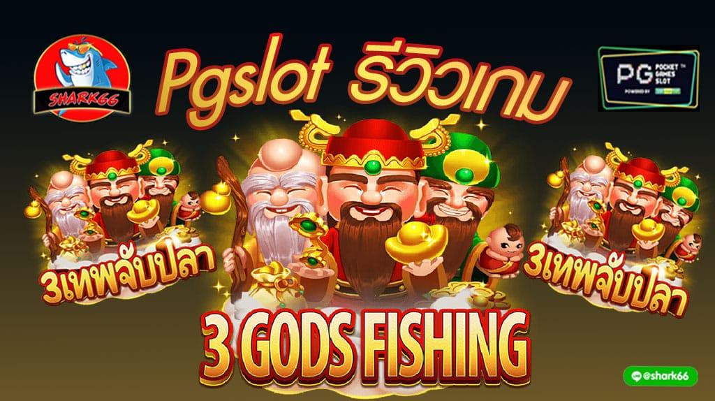 """รีวิวเกมยิงปลา """"3Gods Fishing 3เทพจับปลา"""" PG"""