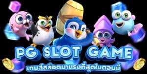 pgslot game