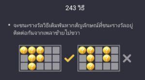 ไลน์ชนะเดิมพัน เกม Ganesha Gold