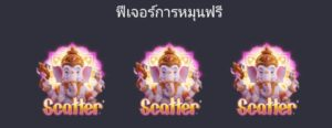ฟีเจอร์ Spin Freeเกม Ganesha Gold