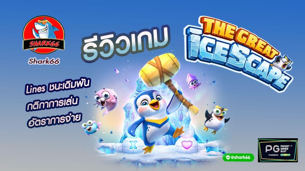 รีวิวเกม The Great Icecape ค่ายPg slot
