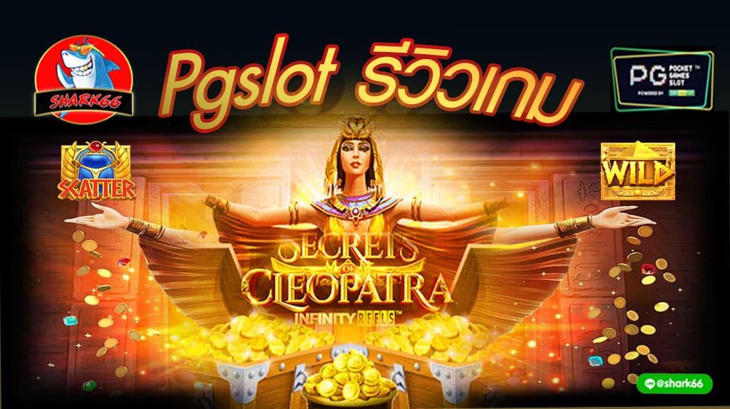 รีวิวเกม Secret of Cleopatra จากค่าย Pg slot