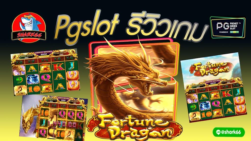 """รีวิวเกม """"Fortune Dragon"""" เกม สล็อตPG"""