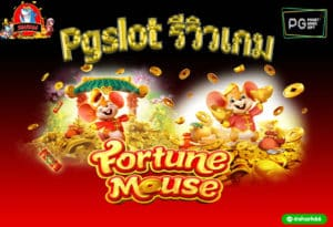 รีวิวเกม Fortune Mouse จาก Pg slot