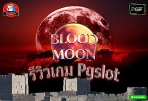 รีวิวเกม Blood Moon พระจันทร์สีเลือด Pgslot