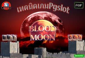 เทคนิคเกม Blood Moon พระจันทร์สีเลือด ค่าย Pgslot