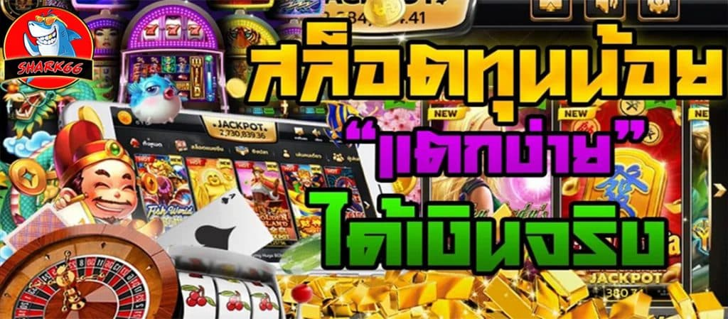 Play low-cost slot games