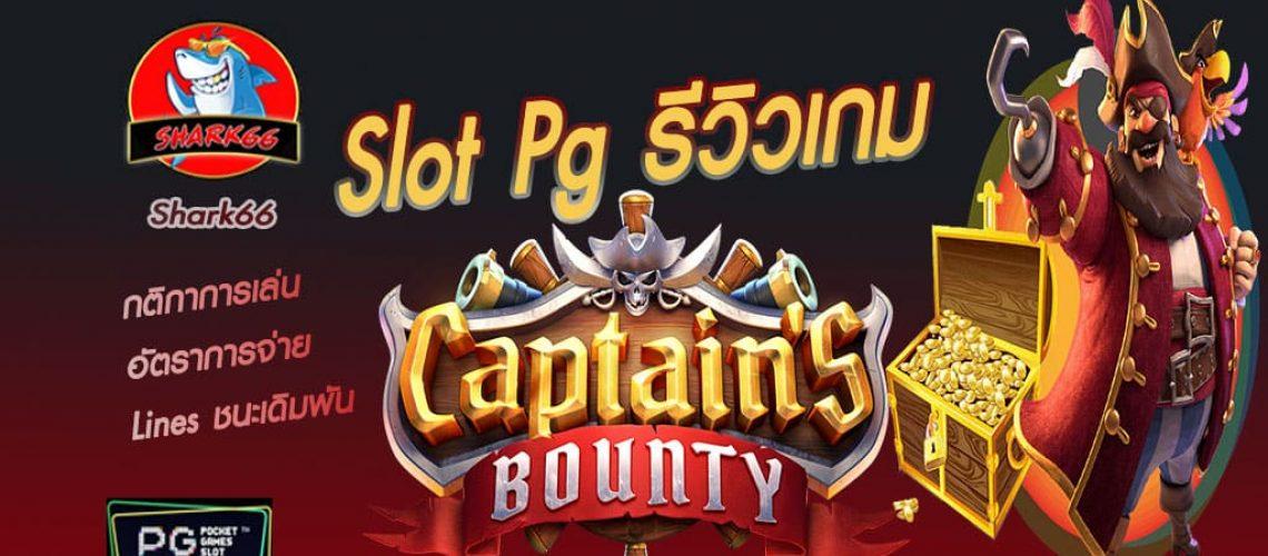 รีวิวเกม Captain Bounty Slot Pg