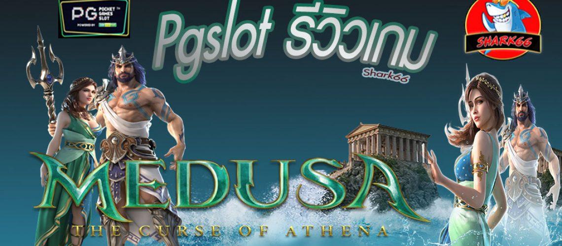 รีวิวเกม Medusa เมดูซ่า Pgslot