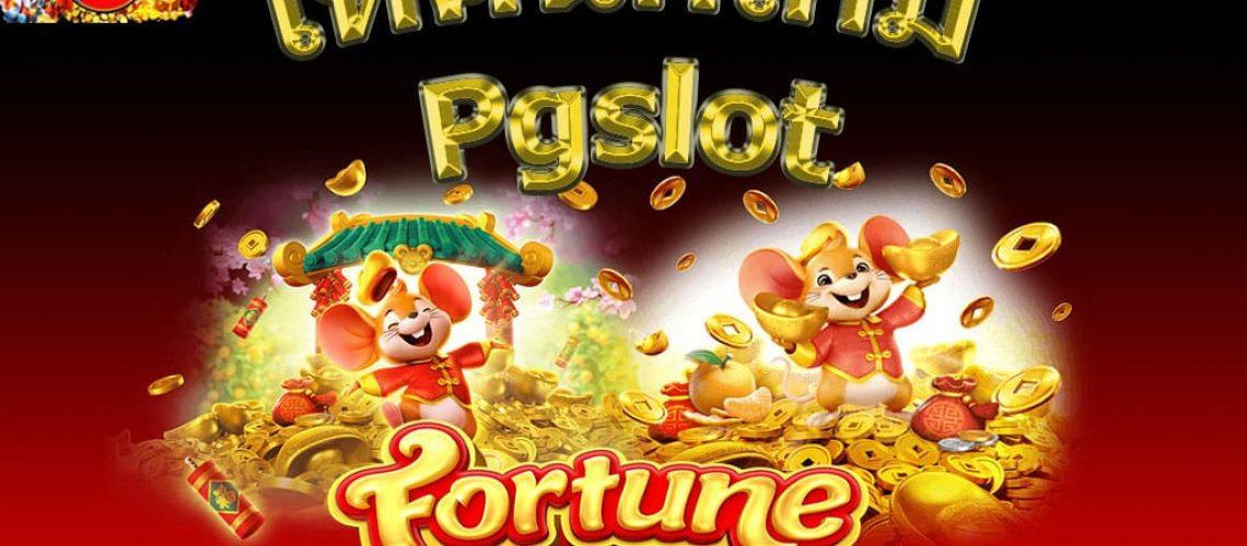 รีวิวเทคนิคเกม Fortune Mouse ค่าย Slot pg