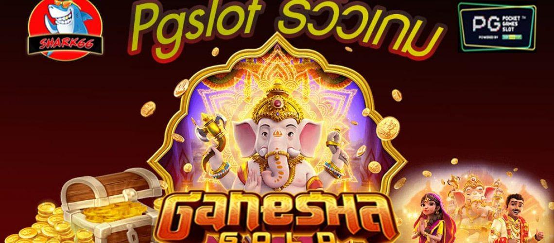 Pgslot รีวิวเกม Ganesha Gold