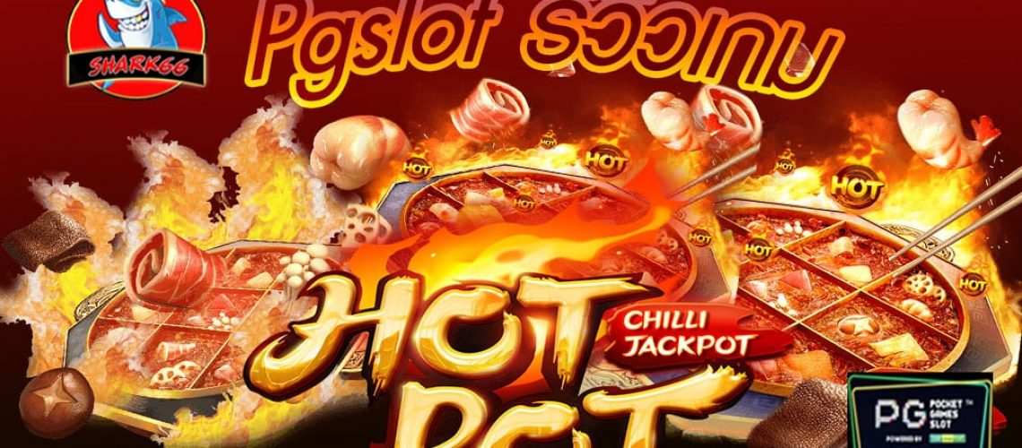 Pg slot รีวิวเกม Hotpot ฮอทพอทหม้อไฟ